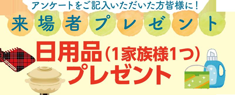 朝宮Ⅱ プレオープン