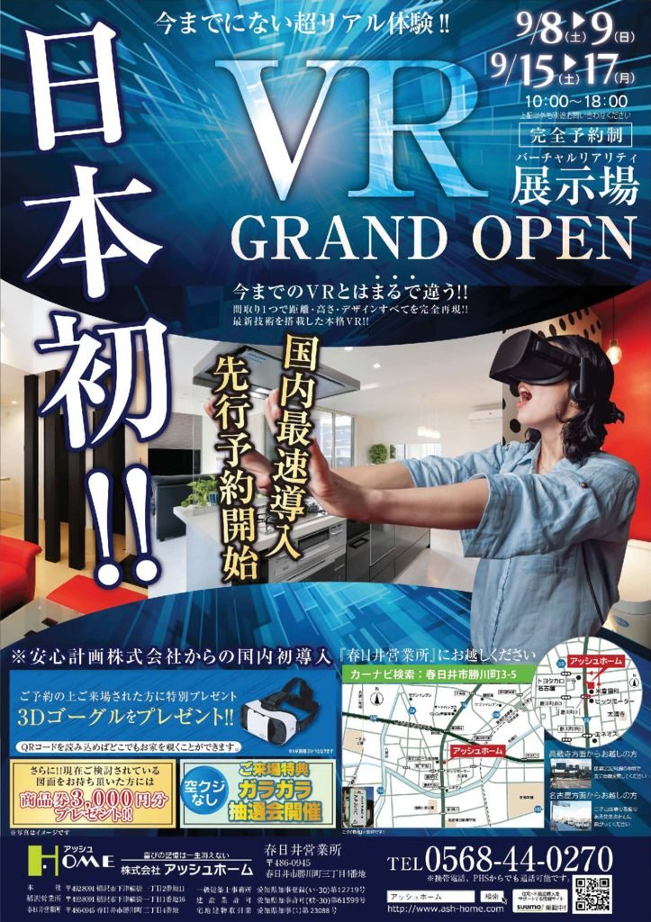 ash-event-180908-vr-omoteのサムネイル