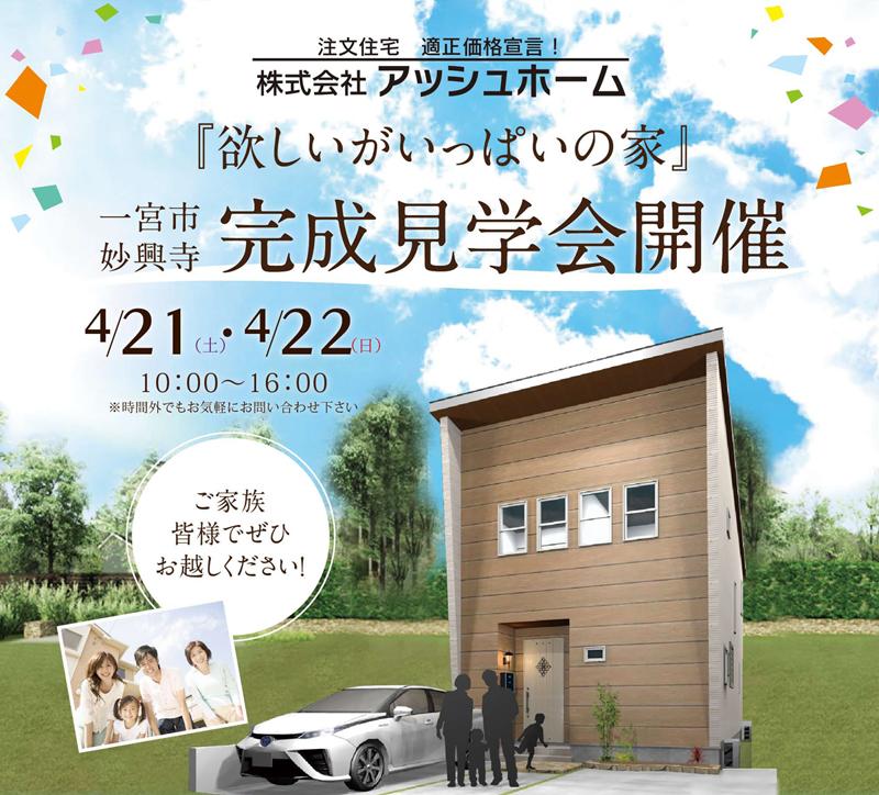 一宮市妙興寺にて「欲しいがいっぱいの家」完成見学会を開催します!<br /><br /> 暮らしやすい動線やアッシュホームのこだわりをぜひお確かめください!